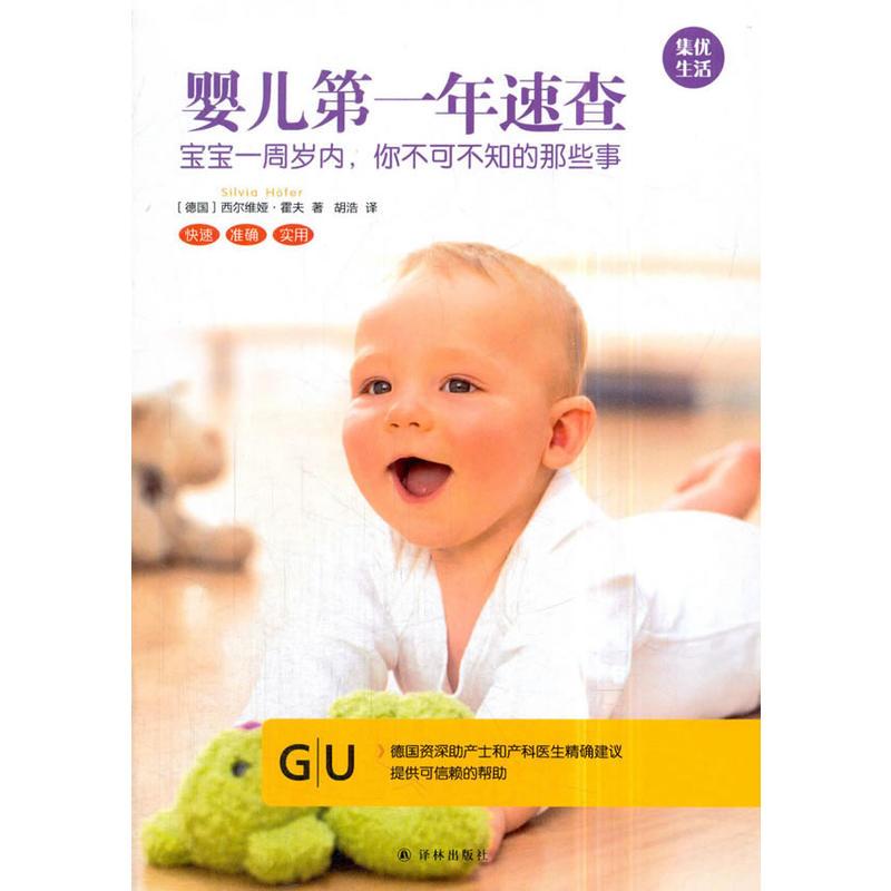 婴儿第一年速查:宝宝一周岁内,你不可不知的那些事(pdf+txt+epub+azw3+mobi电子书在线阅读下载)