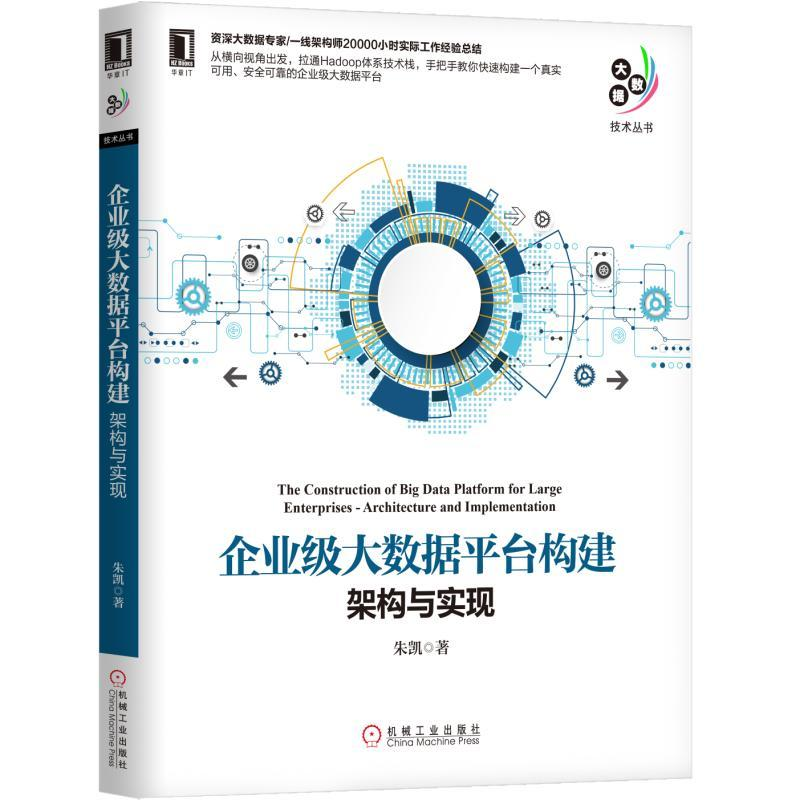 企业级大数据平台构建:架构与实现(pdf+txt+epub+azw3+mobi电子书在线阅读下载)