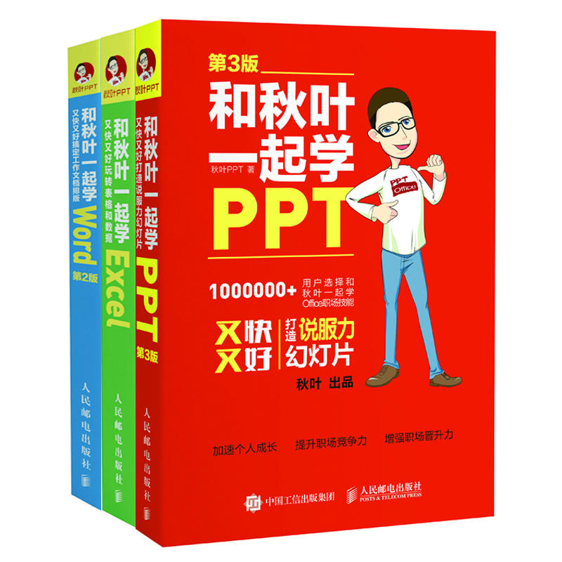 秋叶PPTExcelWord(pdf+txt+epub+azw3+mobi电子书在线阅读下载)
