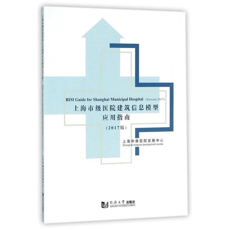 上海市级医院建筑信息模型应用指南(pdf+txt+epub+azw3+mobi电子书在线阅读下载)