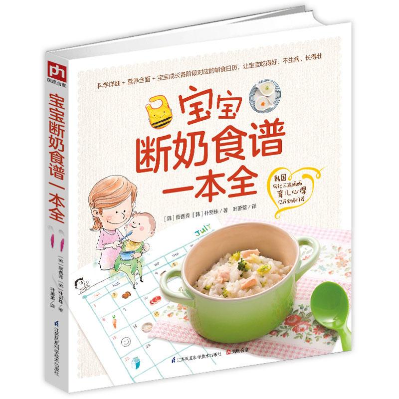 宝宝断奶食谱一本全(pdf+txt+epub+azw3+mobi电子书在线阅读下载)