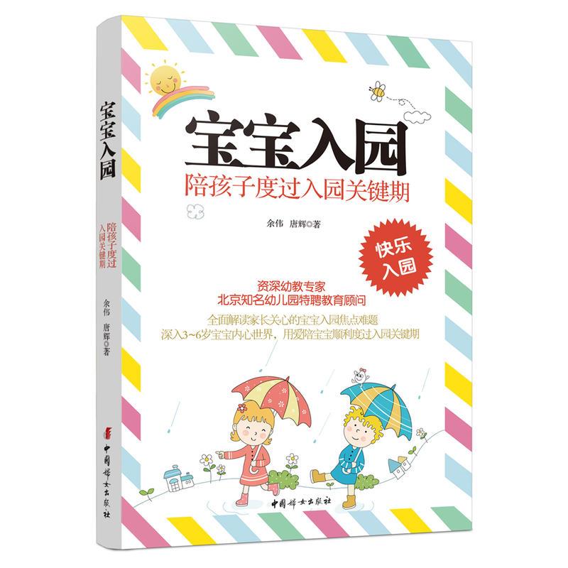 《宝宝入园:陪孩子度过入园关键期》(pdf+txt+epub+azw3+mobi电子书在线阅读下载)