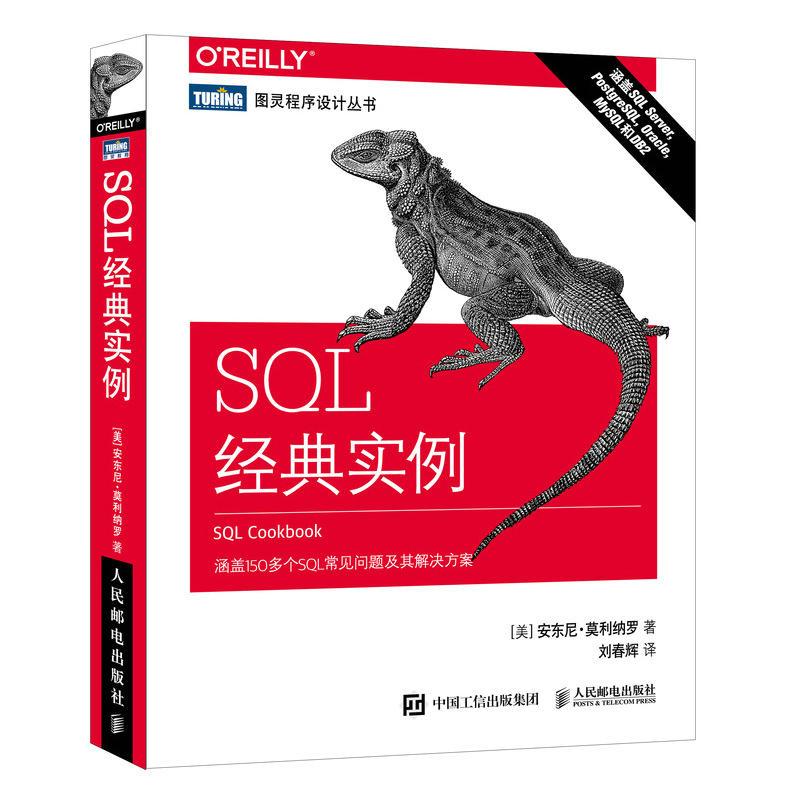 SQL经典实例(pdf+txt+epub+azw3+mobi电子书在线阅读下载)