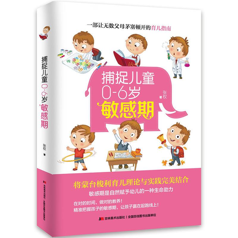 捕捉儿童0-6岁敏感期(pdf+txt+epub+azw3+mobi电子书在线阅读下载)