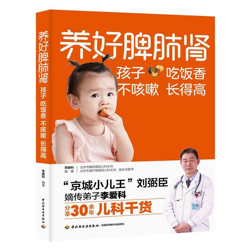养好脾肺肾孩子吃饭香不咳嗽长得高(pdf+txt+epub+azw3+mobi电子书在线阅读下载)