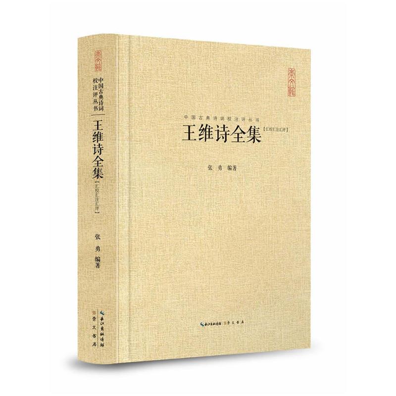 王维诗全集(pdf+txt+epub+azw3+mobi电子书在线阅读下载)