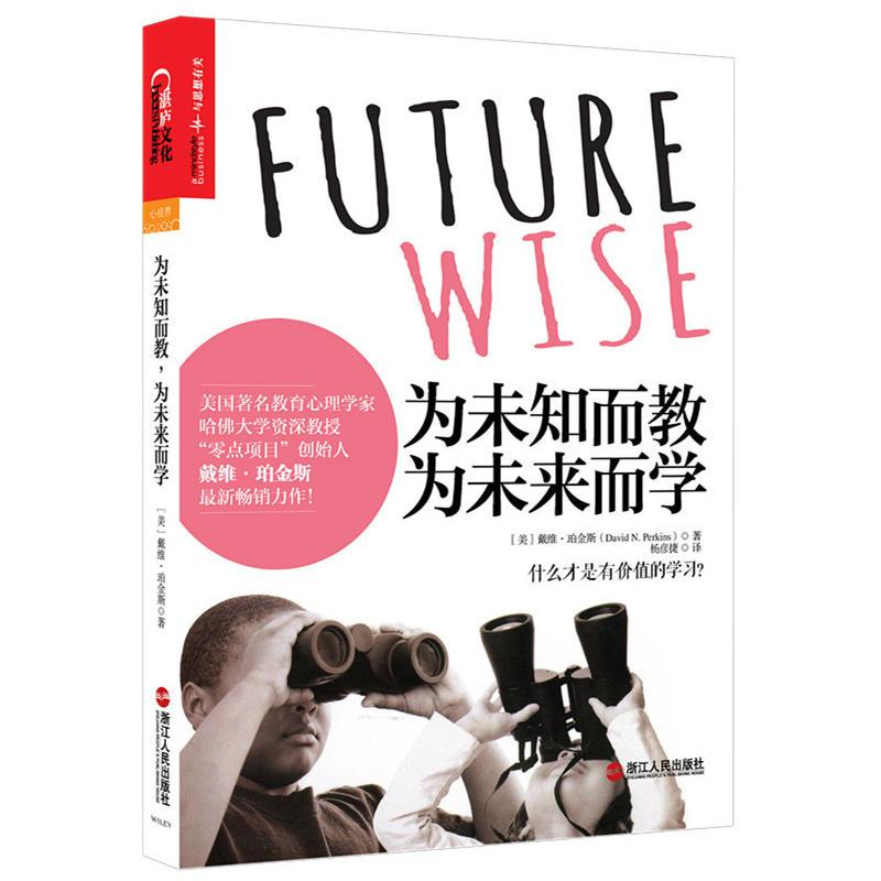 为未知而教,为未来而学(pdf+txt+epub+azw3+mobi电子书在线阅读下载)