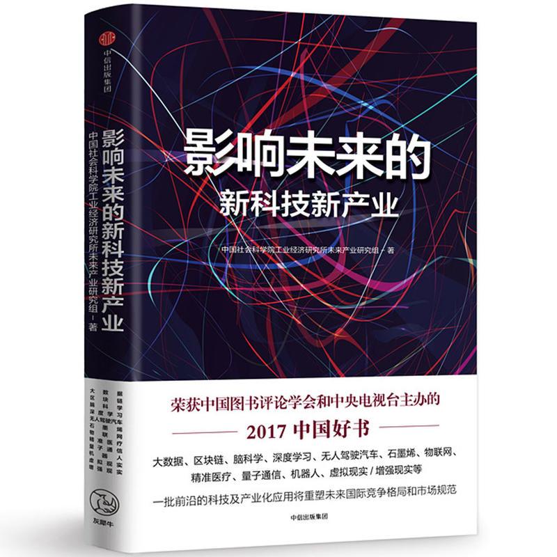 影响未来的新科技新产业(pdf+txt+epub+azw3+mobi电子书在线阅读下载)