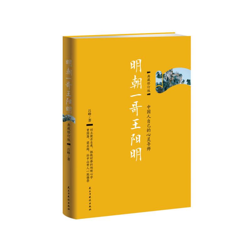 明朝一哥王阳明(pdf+txt+epub+azw3+mobi电子书在线阅读下载)