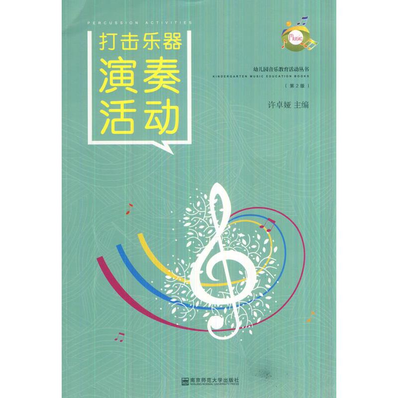 打击乐器演奏活动-幼儿园音乐教育活动丛书(pdf+txt+epub+azw3+mobi电子书在线阅读下载)