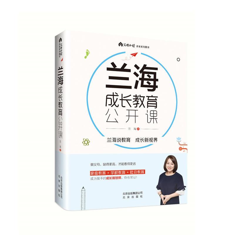 兰海成长教育公开课(pdf+txt+epub+azw3+mobi电子书在线阅读下载)