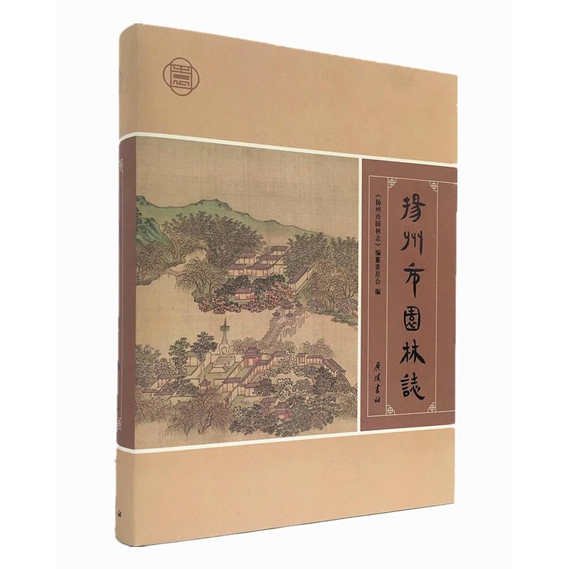 扬州市园林志(pdf+txt+epub+azw3+mobi电子书在线阅读下载)