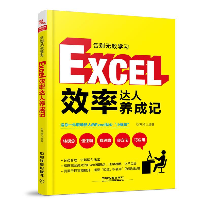 告别无效学习:Excel效率达人养成记(pdf+txt+epub+azw3+mobi电子书在线阅读下载)