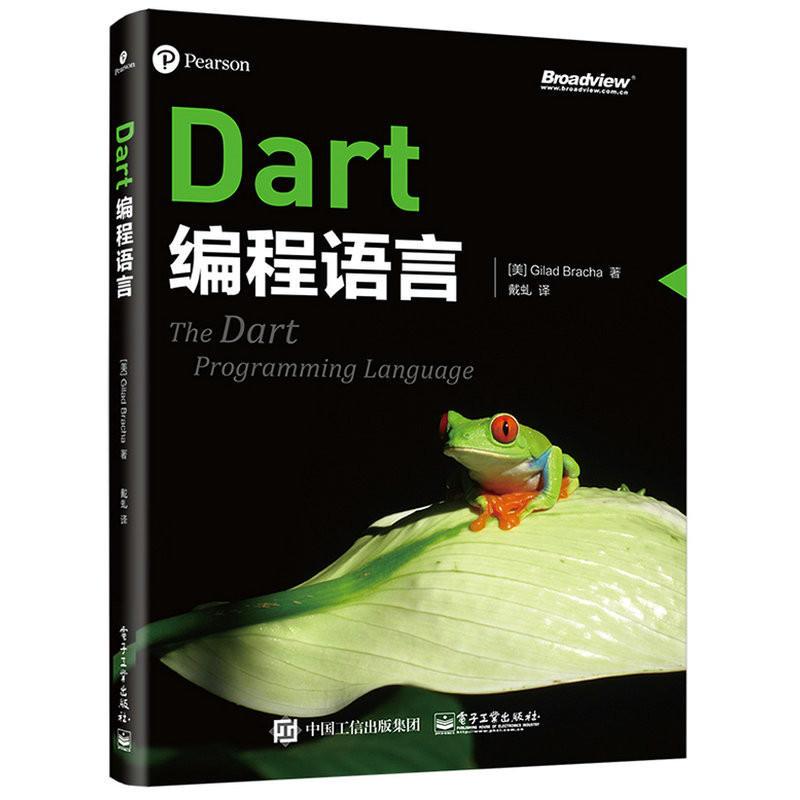 Dart编程语言(pdf+txt+epub+azw3+mobi电子书在线阅读下载)