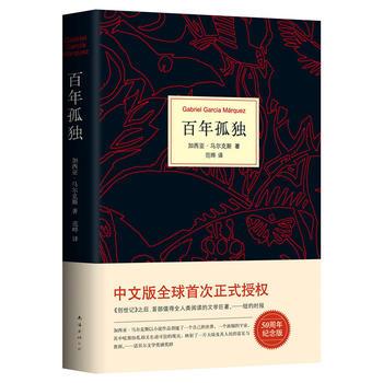 百年孤独pdf电子书在线阅读下载