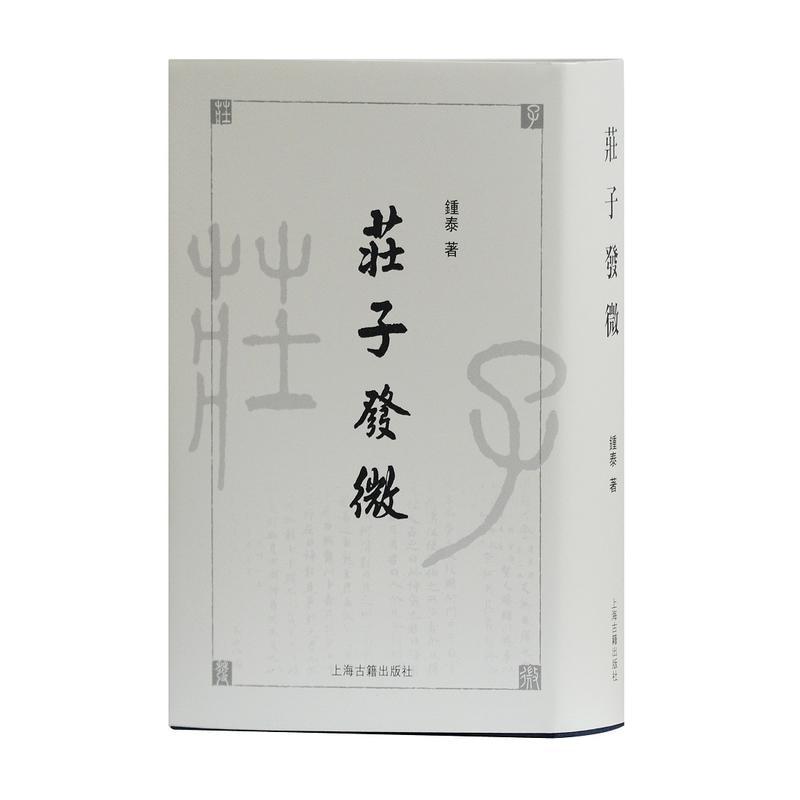 庄子发微(pdf+txt+epub+azw3+mobi电子书在线阅读下载)