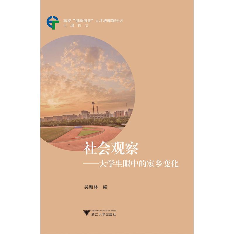 社会观察-大学生眼中的家乡变化(pdf+txt+epub+azw3+mobi电子书在线阅读下载)