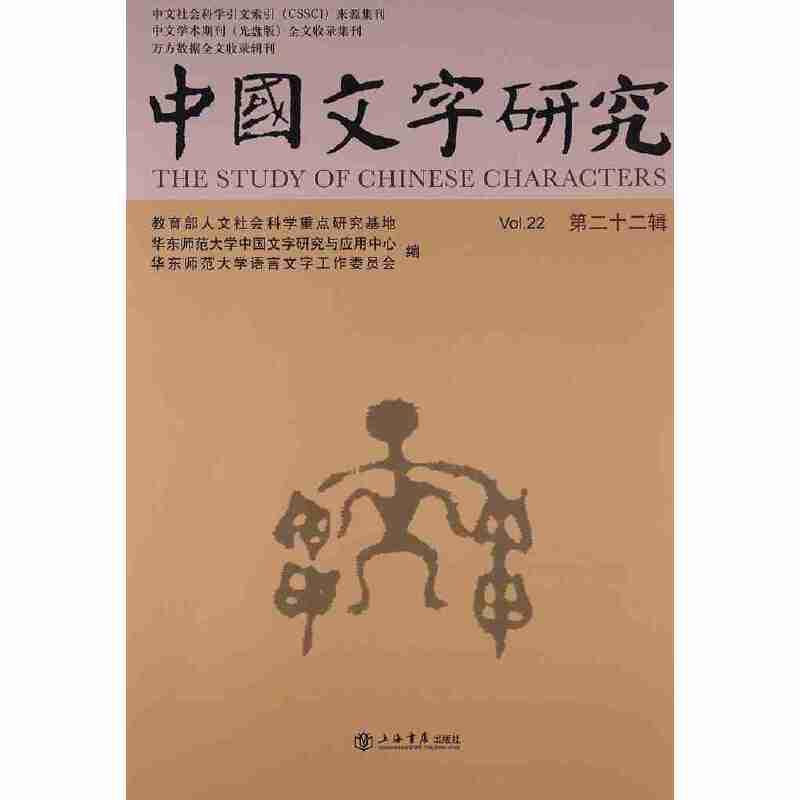 中国文字研究(第22辑)(pdf+txt+epub+azw3+mobi电子书在线阅读下载)