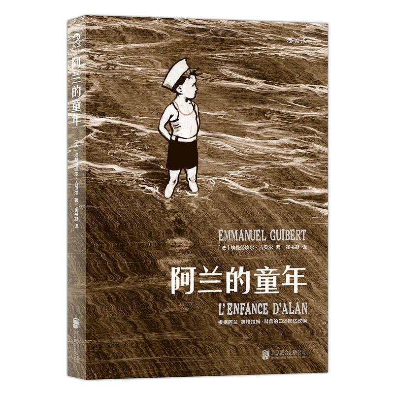 阿兰的童年:《阿兰的战争》姊妹篇(pdf+txt+epub+azw3+mobi电子书在线阅读下载)