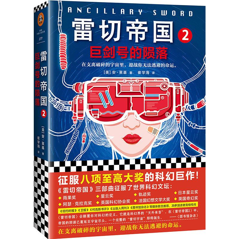 雷切帝国2(pdf+txt+epub+azw3+mobi电子书在线阅读下载)