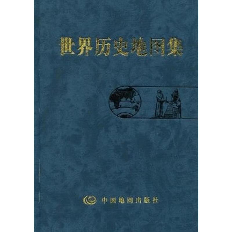 世界历史地图集(pdf+txt+epub+azw3+mobi电子书在线阅读下载)