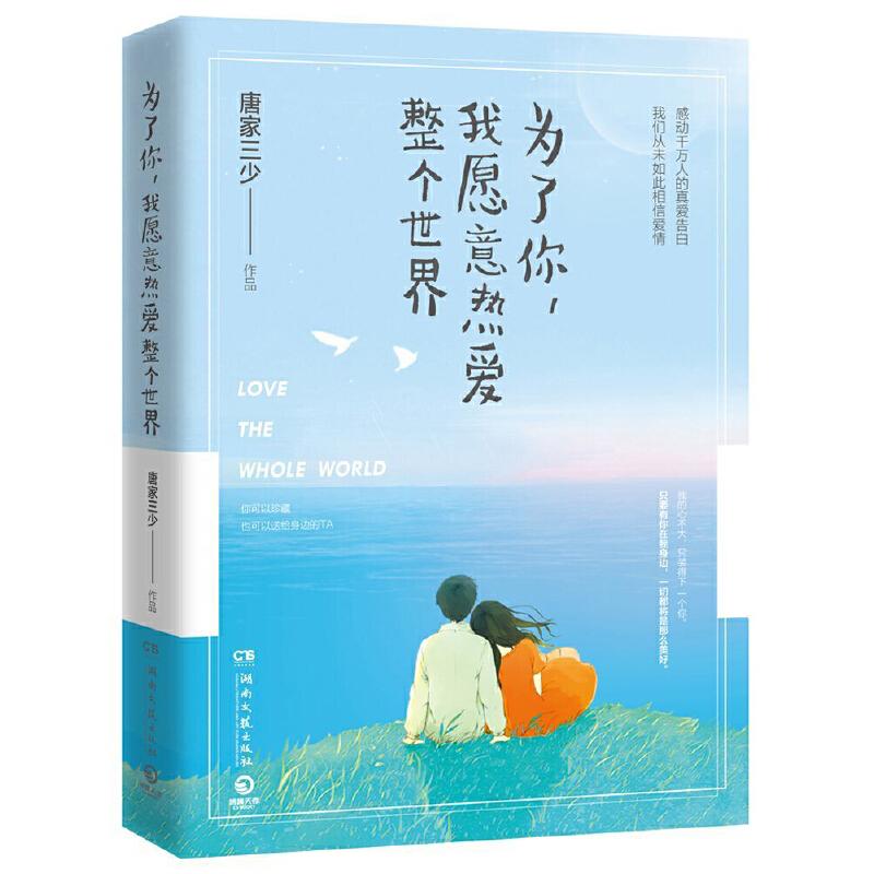 为了你,我愿意热爱整个世界(pdf+txt+epub+azw3+mobi电子书在线阅读下载)