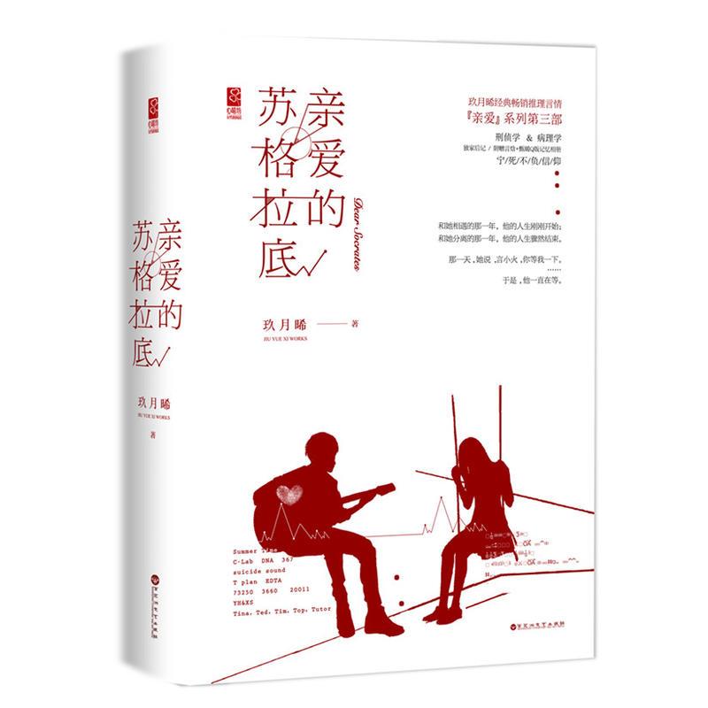 亲爱的苏格拉底(pdf+txt+epub+azw3+mobi电子书在线阅读下载)
