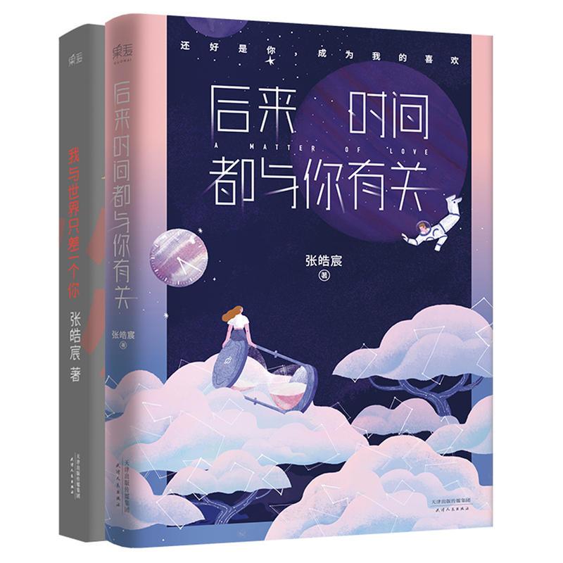 """张皓宸""""情话二重奏""""(pdf+txt+epub+azw3+mobi电子书在线阅读下载)"""