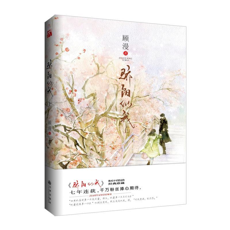 骄阳似我(上)(pdf+txt+epub+azw3+mobi电子书在线阅读下载)