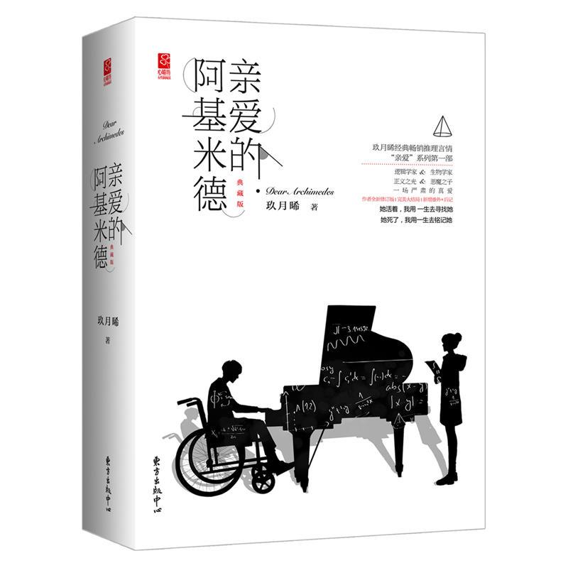 亲爱的阿基米德(典藏版)(pdf+txt+epub+azw3+mobi电子书在线阅读下载)