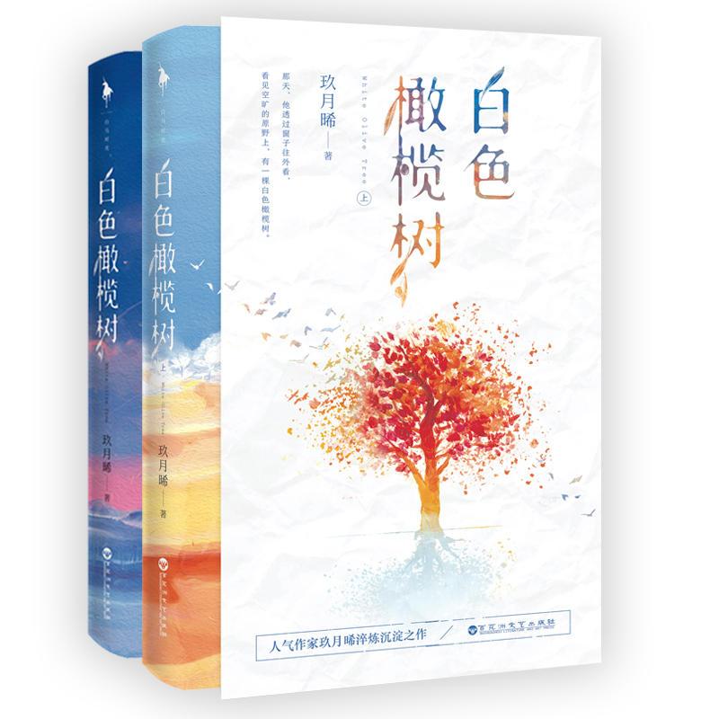白色橄榄树(全二册)(pdf+txt+epub+azw3+mobi电子书在线阅读下载)