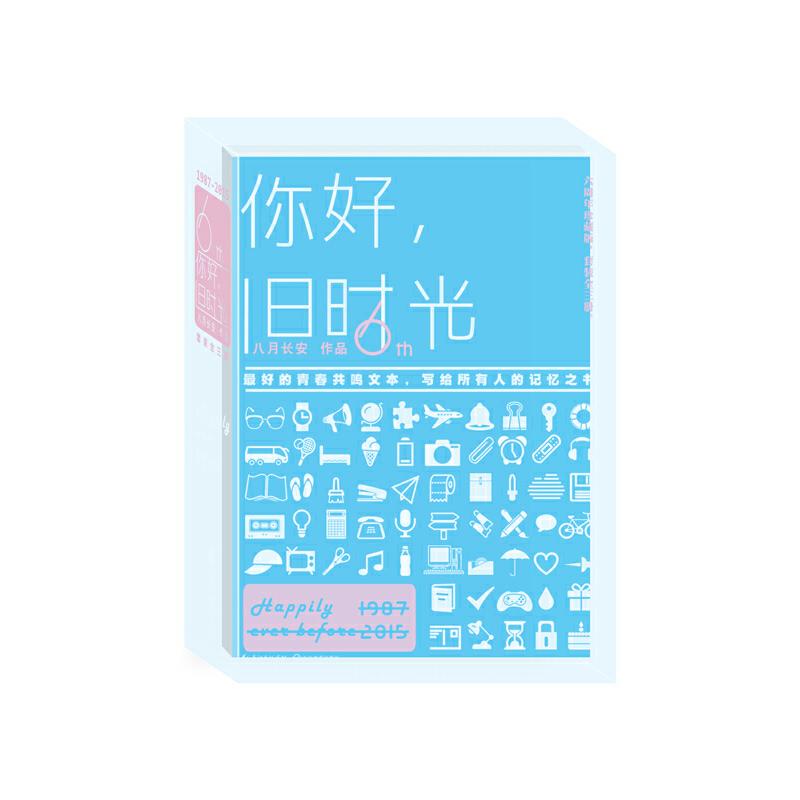你好,旧时光(六周年珍藏版)(pdf+txt+epub+azw3+mobi电子书在线阅读下载)