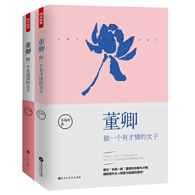 董卿:有才情+会说话(两册装)(pdf+txt+epub+azw3+mobi电子书在线阅读下载)