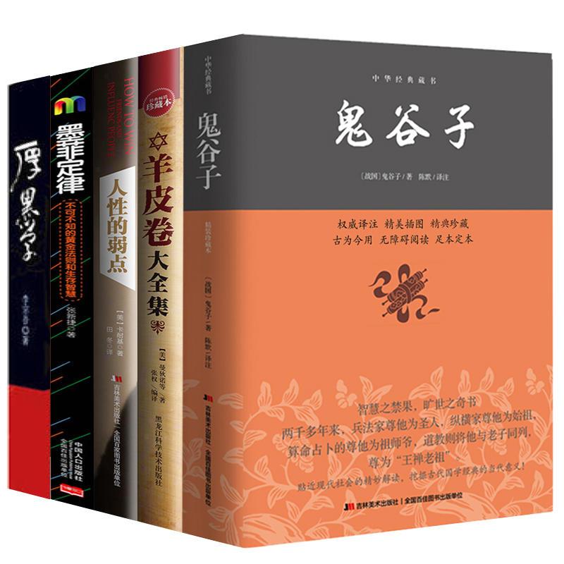 鬼谷子厚黑学(套装5册)(pdf+txt+epub+azw3+mobi电子书在线阅读下载)