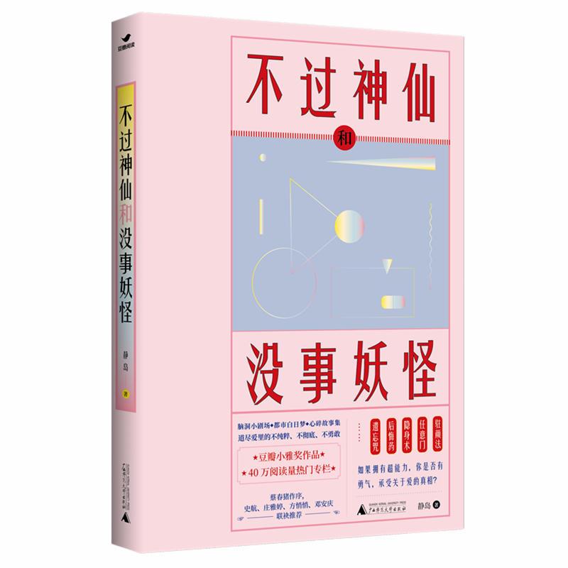 不过神仙和没事妖怪(pdf+txt+epub+azw3+mobi电子书在线阅读下载)